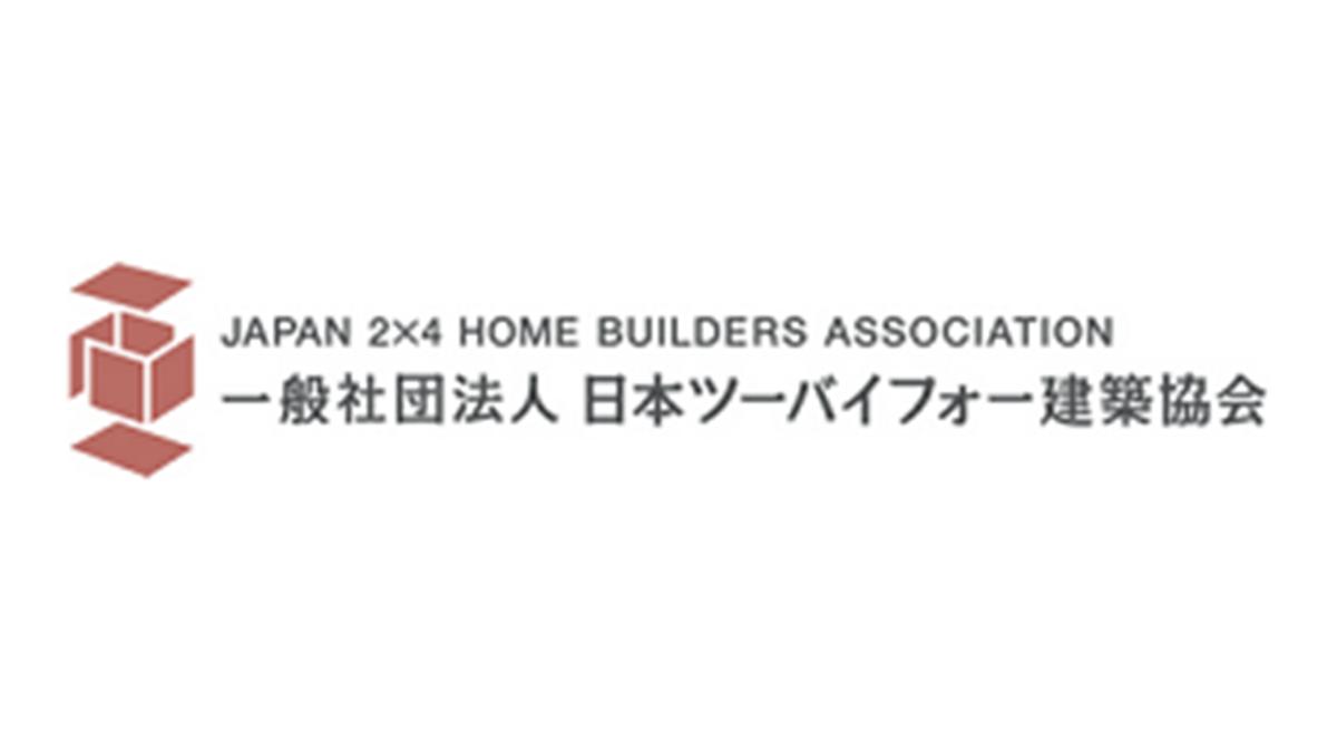 日本ツーバイ協会、2021年度定時総会 重点項目発表