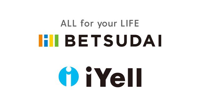 iYellとベツダイが提携、住宅ローンデスクサービス開始