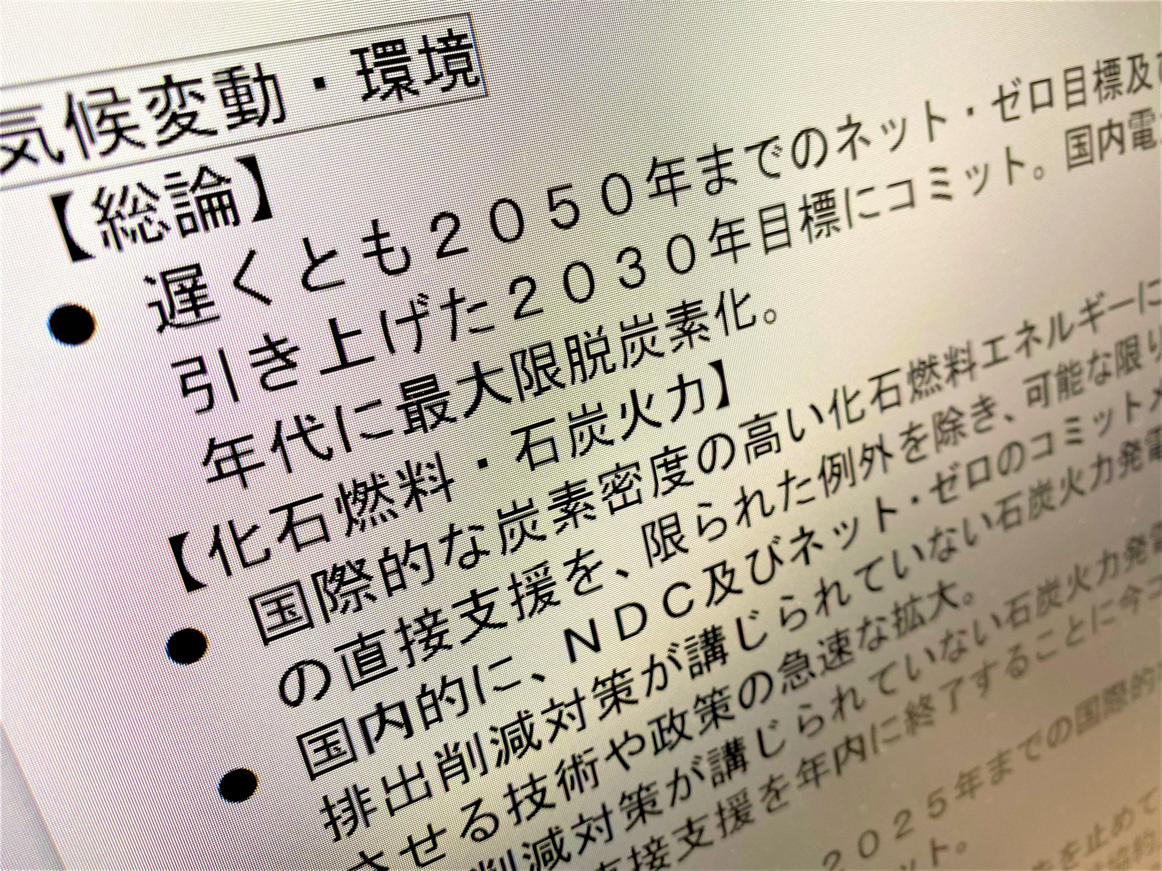 環境団体 G7ふまえ「日本は2030年石炭全廃を」