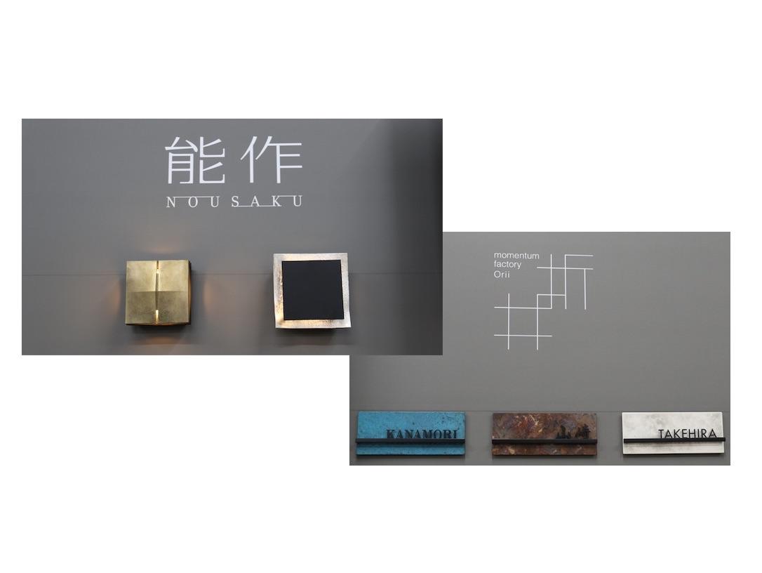 三協アルミが能作・Oriiとコラボ、金属素材の照明・表札を発売