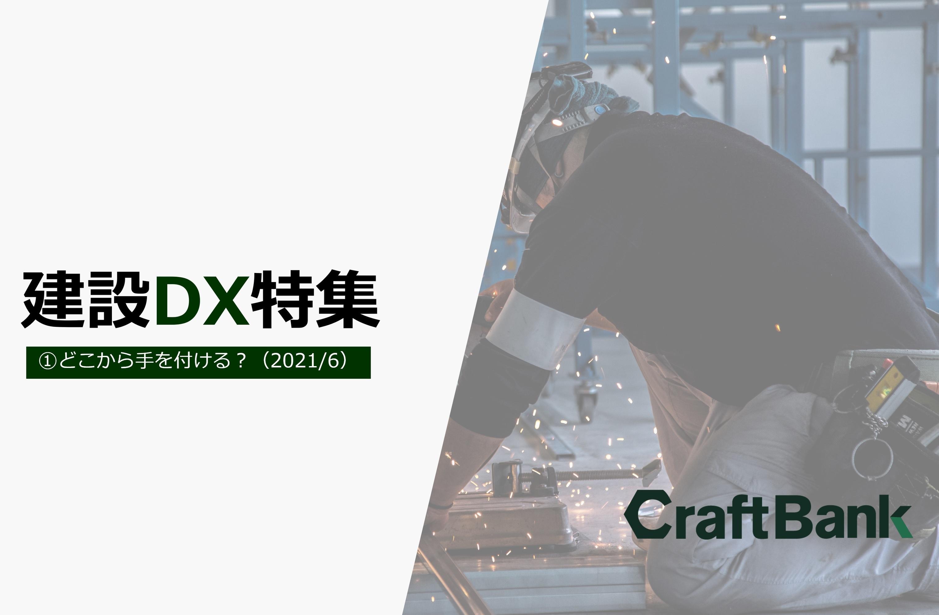 建設DX特集①「どこから手を付ける?」(2021年6月版)