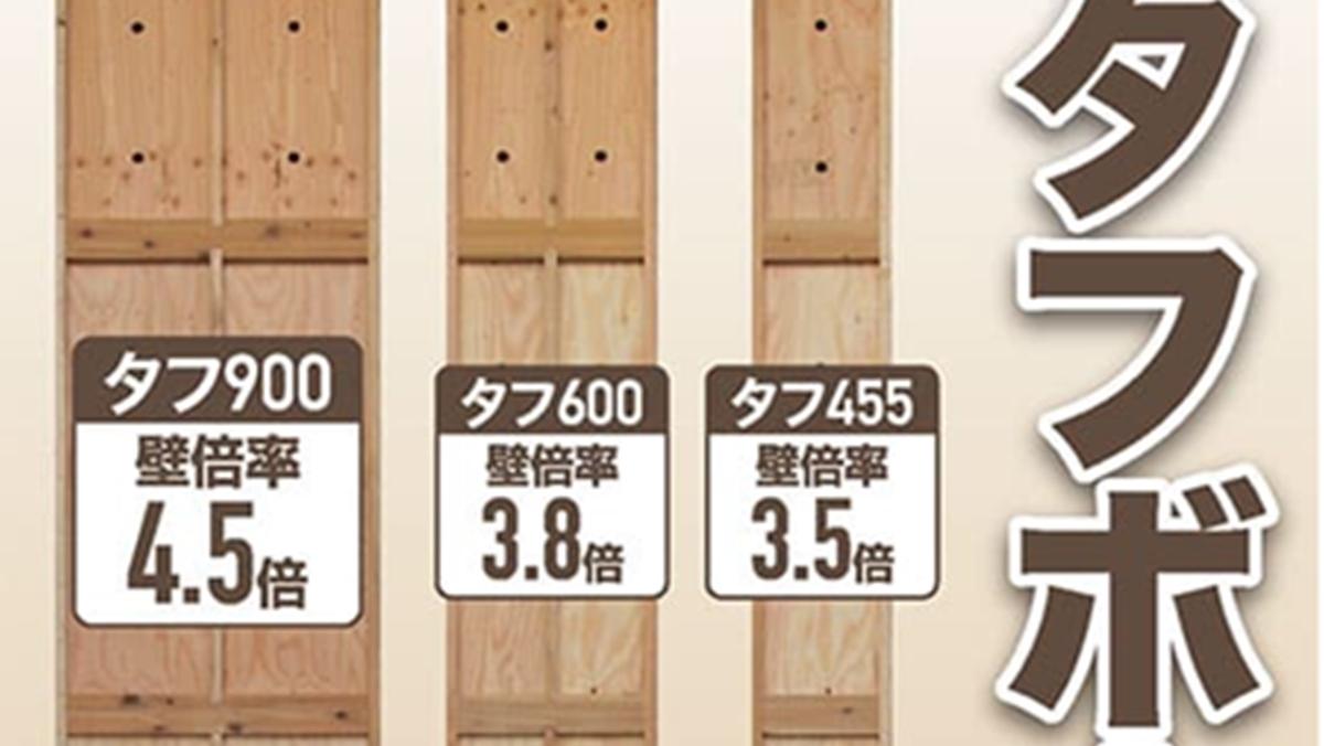 壁倍率4.5倍「タフボード」 柱間はめ込み式で耐力壁施工