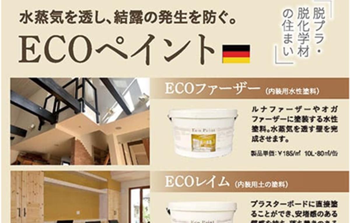 水蒸気を透し結露を防ぐ塗料 ECOペイントシリーズを販売