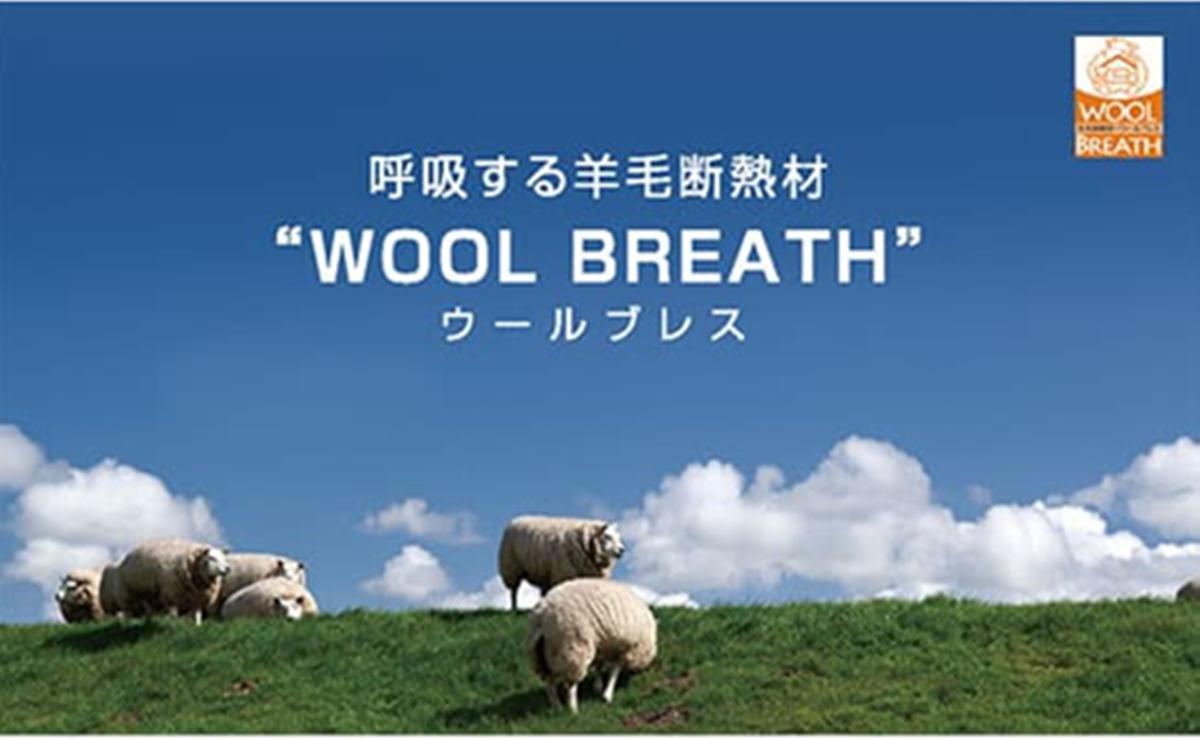 羊毛断熱材「ウールブレス」 冬暖かく夏涼しい快適性を実現