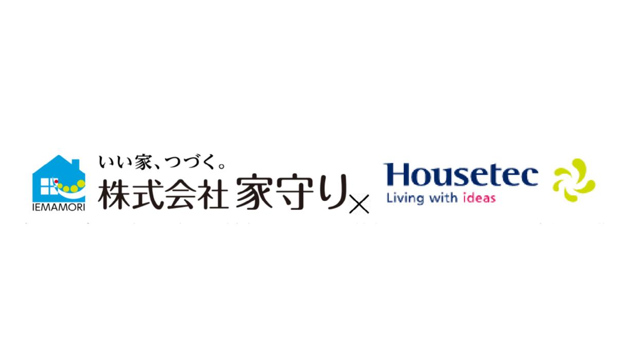 家守りがハウステックと業務提携 施主の要望に迅速に対応