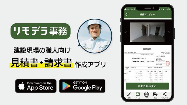 リモデラ、職人のための見積書・請求書作成アプリをリリース
