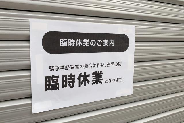 【コロナショック】経済打撃も・・・追い風は吹く