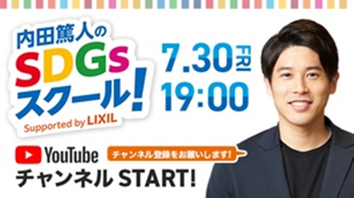 LIXIL、YouTubeで内田篤人さんと一緒にSDGs