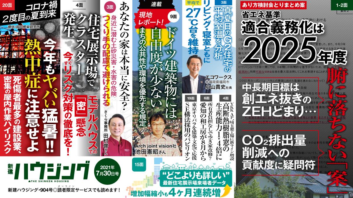 最新7月30日号発行!【副編集長の見どころ解説】