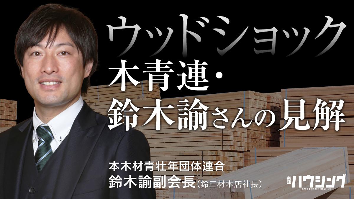 【ウッドショック】木青連・鈴木諭さんの見解