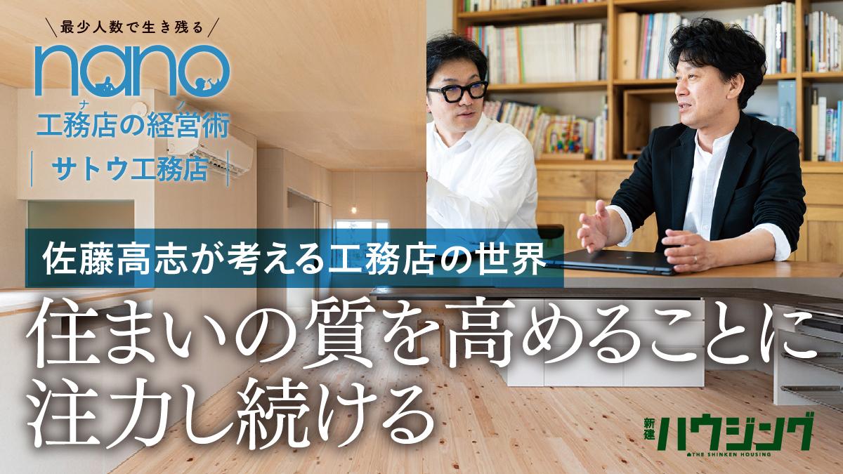 【サトウ工務店】佐藤高志が考える工務店の世界