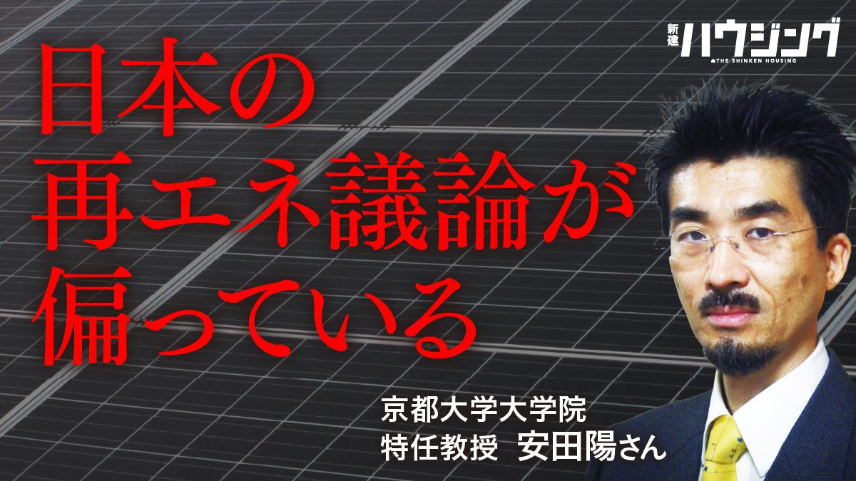 【住宅×再エネ】ZEHは電力系統の調整力