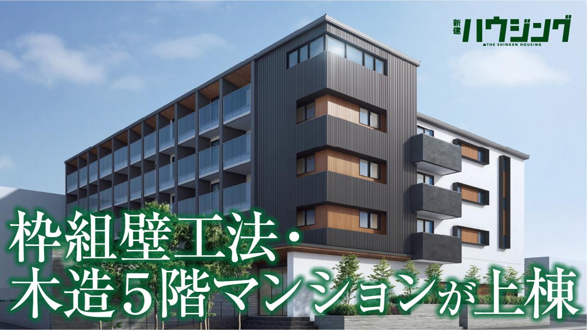 枠組壁工法・木造5階マンションが上棟