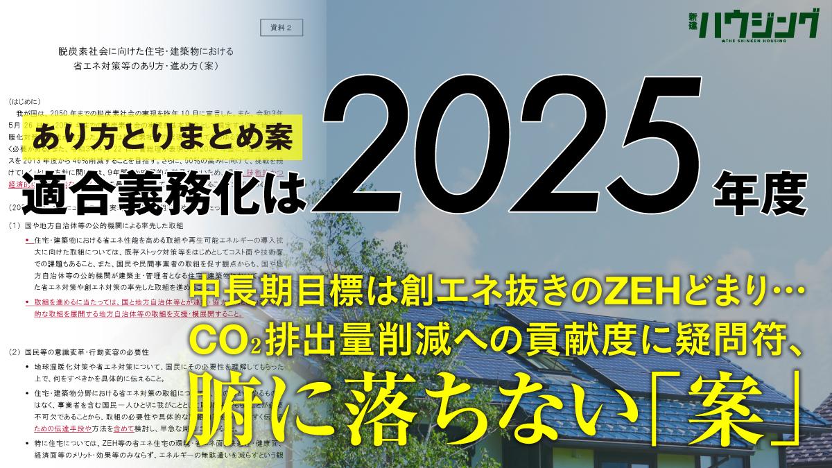 あり方とりまとめ案 適合義務化は2025年度