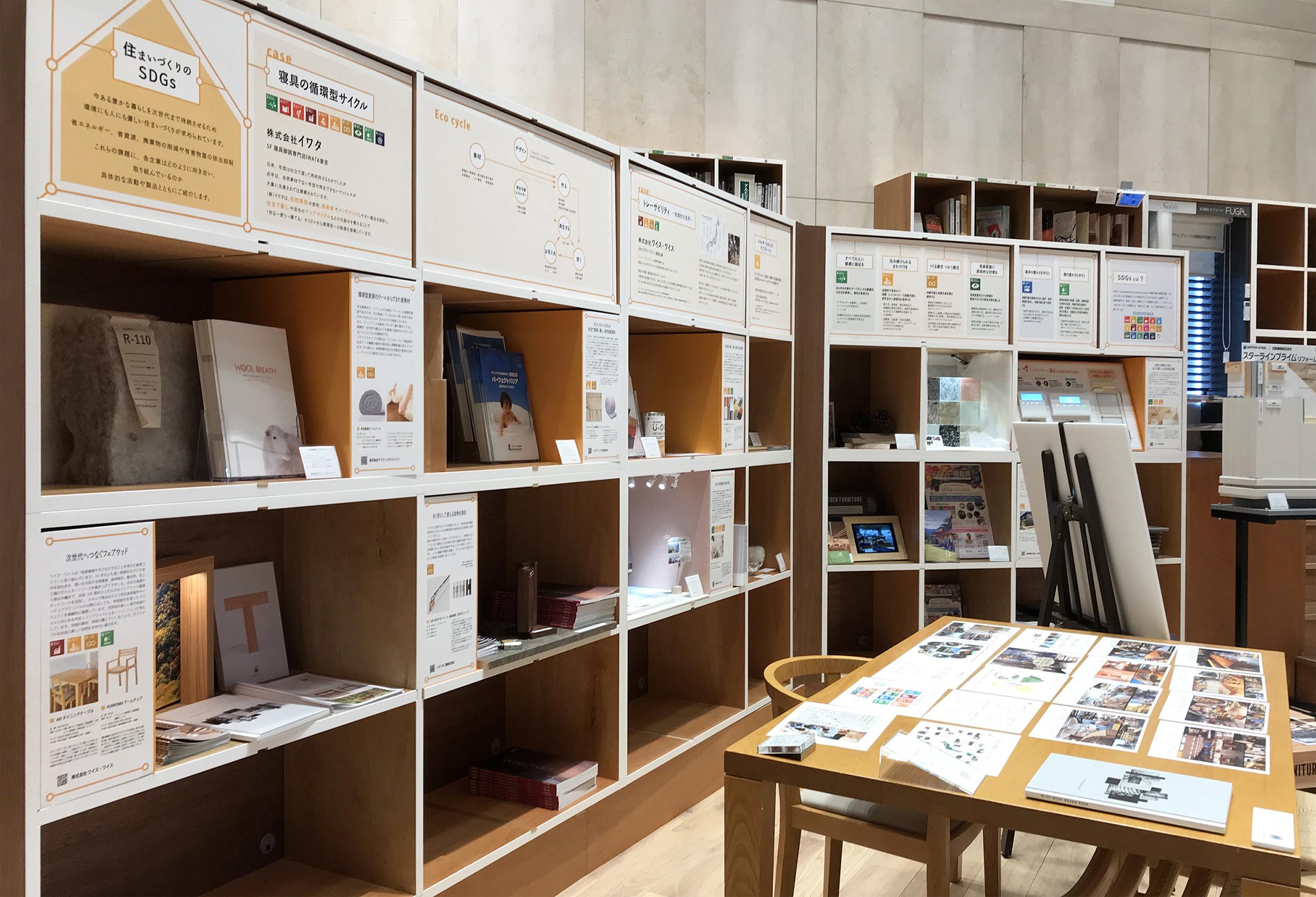 OZONE、SDGsの取り組みを紹介する展示会を開催