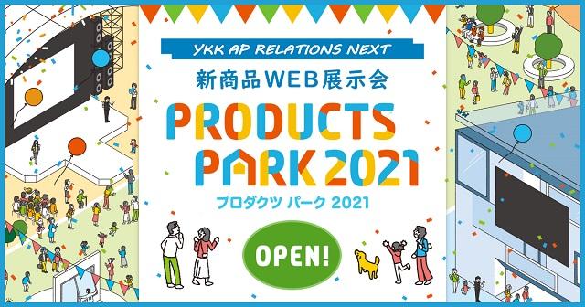 新商品のWEB展示会 万博イメージした特設サイトで開催
