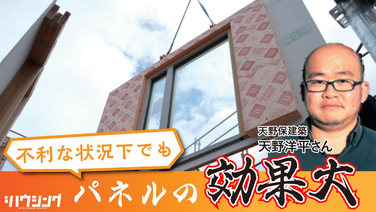 【天野保建築】大型パネルの利点生かし、さらなる高性能化へ