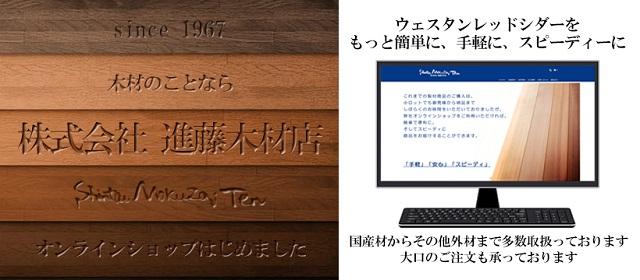 進藤木材店、米杉販売のECサイトオープン 一般客にも提供