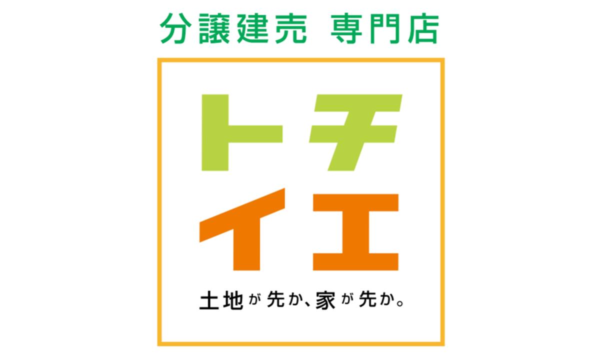 【藤城建設】分譲建売専門店オープン 札幌の地価上昇に対応