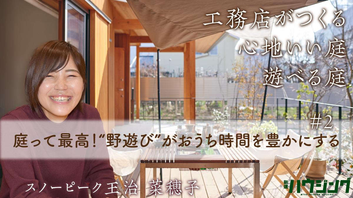"""スノーピークが提案 """"野遊び""""楽しめる家づくりのポイント"""