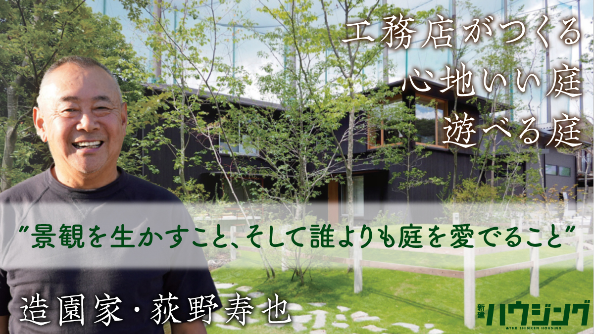 【荻野寿也】「庭のない家づくりは考えられないですよ」