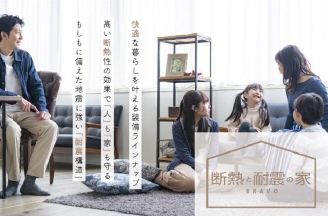 アイダ設計、「断熱と耐震の家 BRAVO」発売