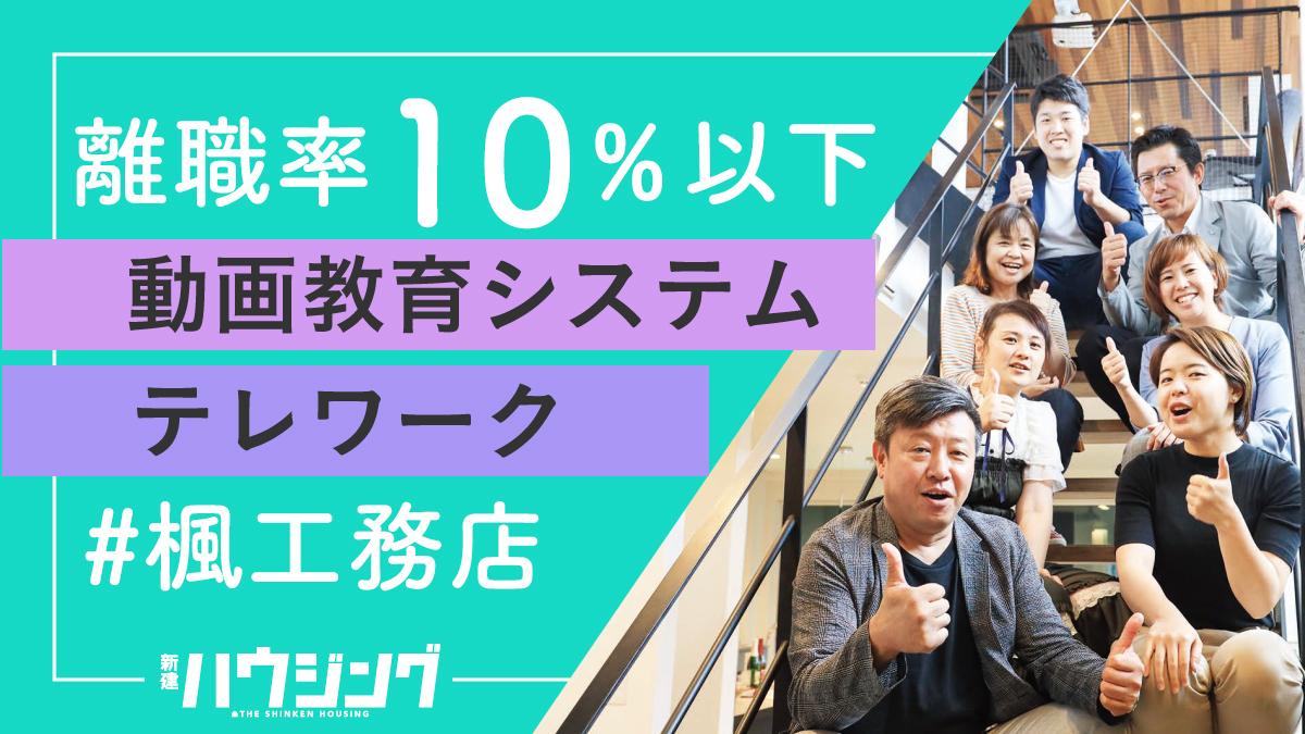 【楓工務店】働きがいある会社ランキングNo1工務店の全貌