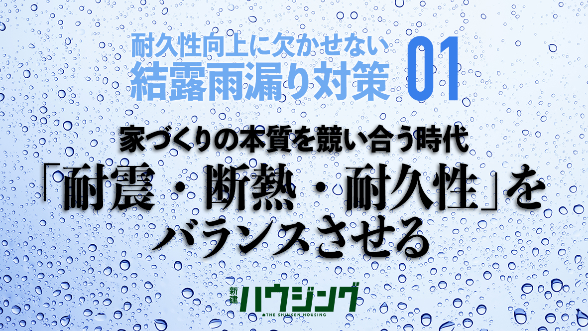 【松尾和也】幸せな家づくりの「三権分立」