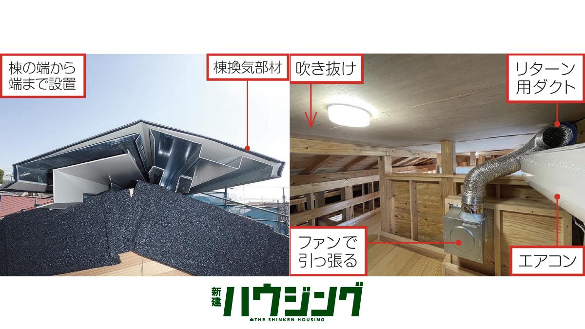 """【佐藤工務店】 """"3世代使える""""高性能住宅の仕様とは?"""