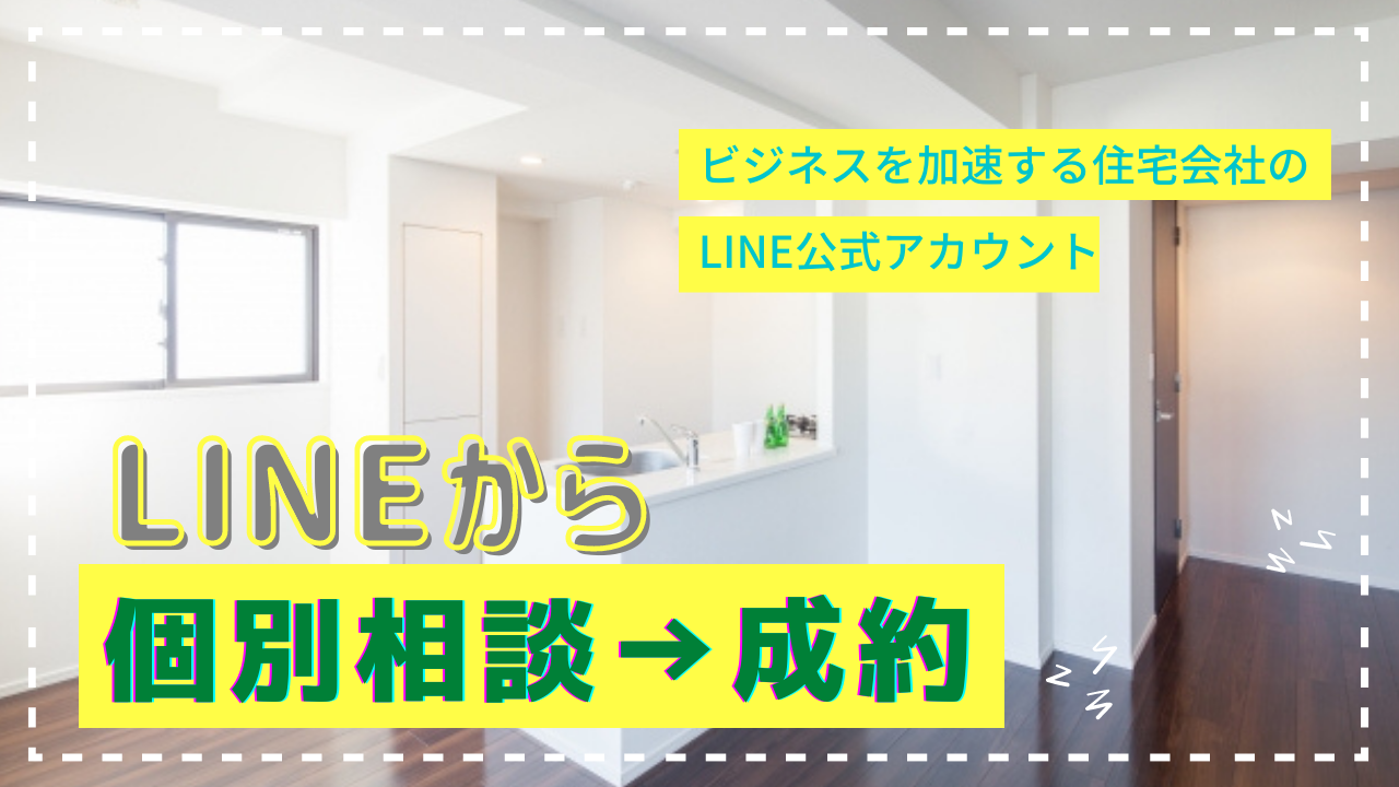 LINE公式アカウントで営業活動を仕組み化