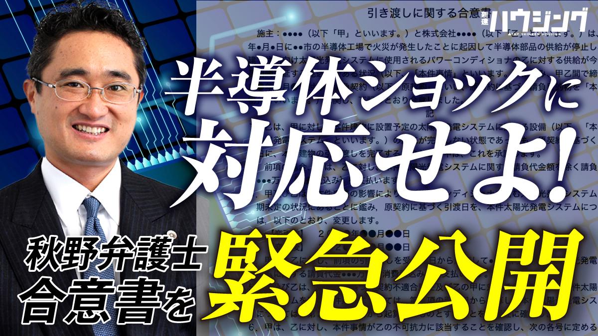 【半導体ショック】秋野弁護士が合意書緊急公開!