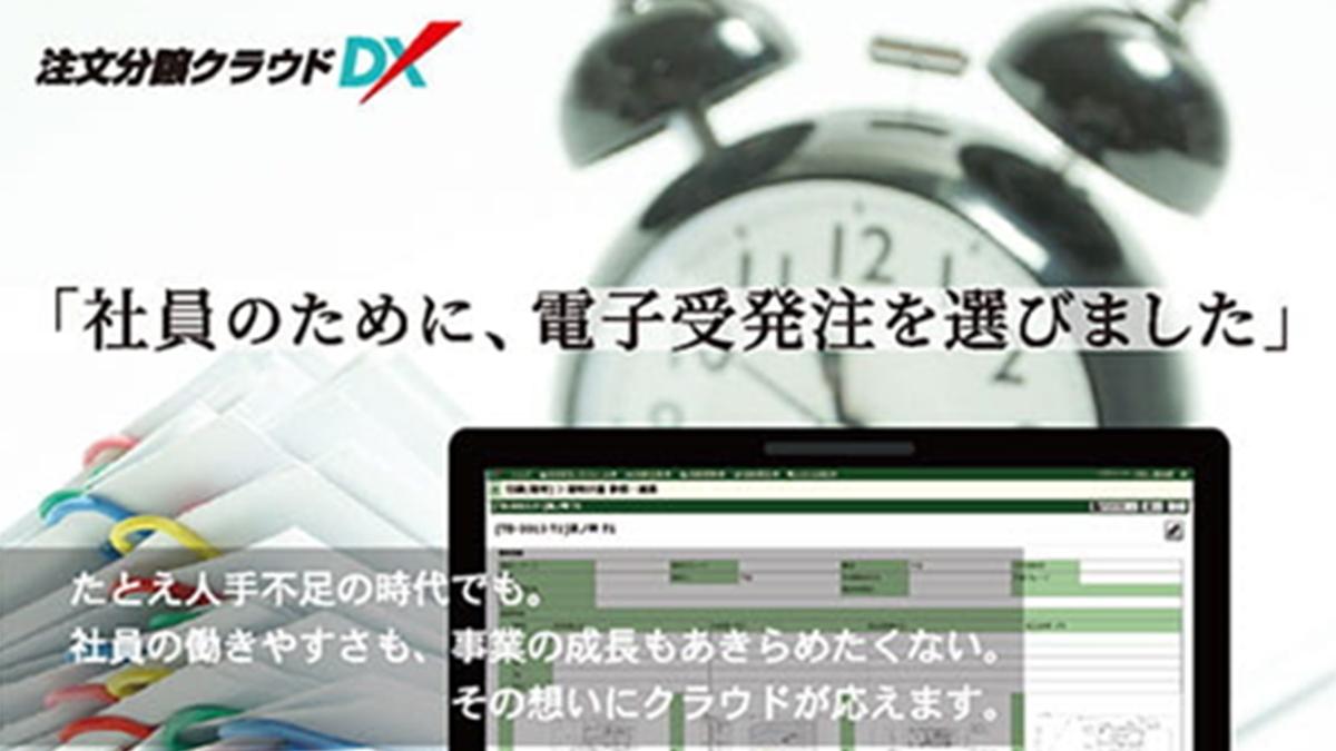電子受発注で効率化とコストダウン「注文分譲クラウドDX」