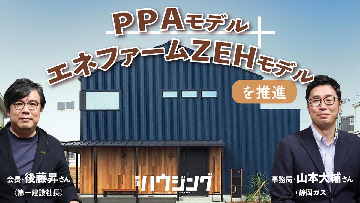 2030年ZEH率50%へ 静岡ガスと工務店35社タッグ