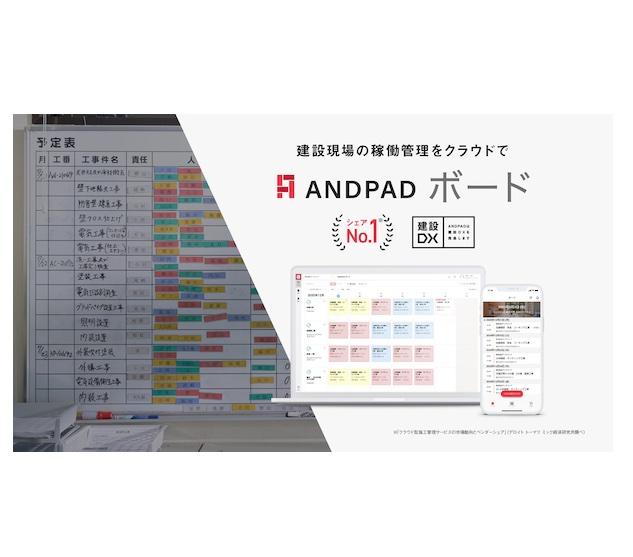 アンドパッド、短期工事に特化した稼働管理アプリ