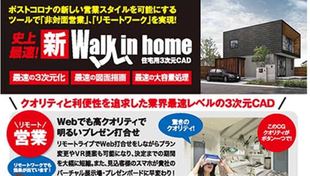 業界最速レベル3次元CAD「新Walk in home」
