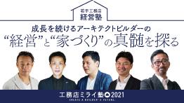 若手工務店経営塾