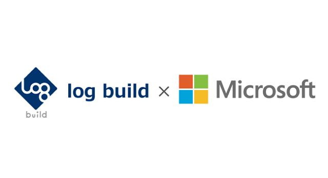 ログビルド、マイクロソフトと協業 専用リソースで事業拡大