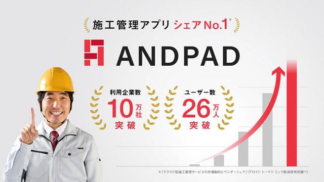 「ANDPAD」利用企業10万社、累計ユーザー26万人に