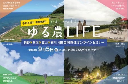 """""""ゆる農""""テーマに長野・新潟など4県で合同移住セミナー"""