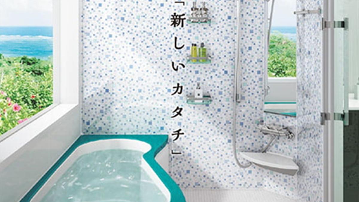 目指したのは浴室の新しいカタチ バスサルーンエスコート