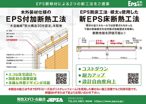 エコな住宅設計に最適 EPSの木外装付加断熱・床断熱工法