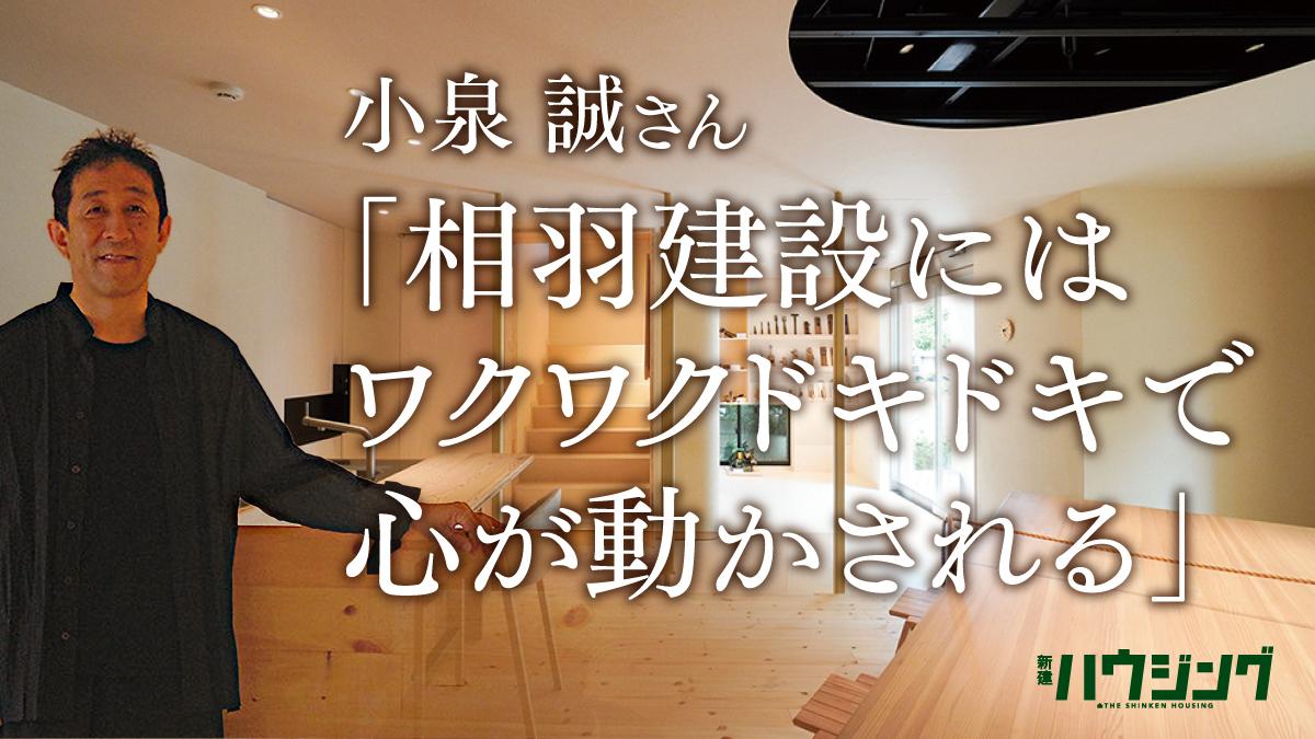 """【相羽建設】無垢材用いた本社リノベで""""らしさ""""具現化"""