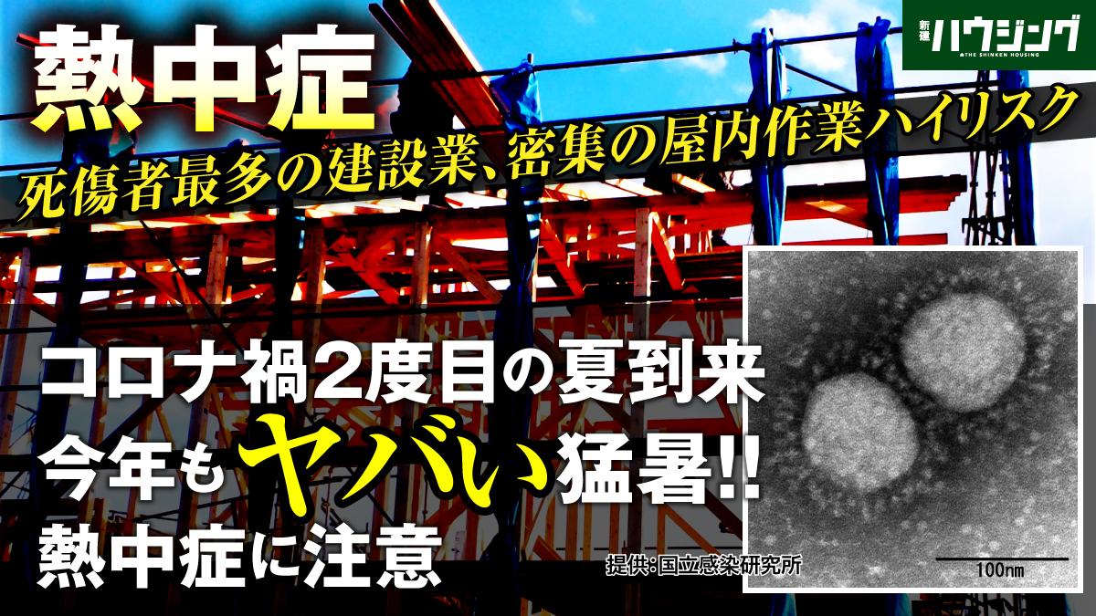 【熱中症】死傷者最多の建設業、密集の屋内作業ハイリスク
