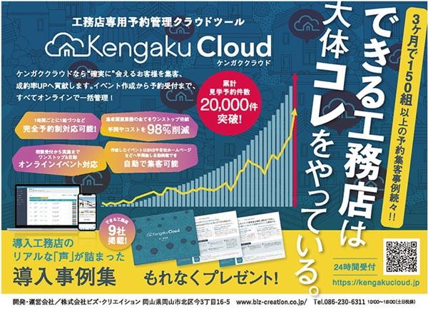 手間・コストを98%削減する「KengakuCloud」