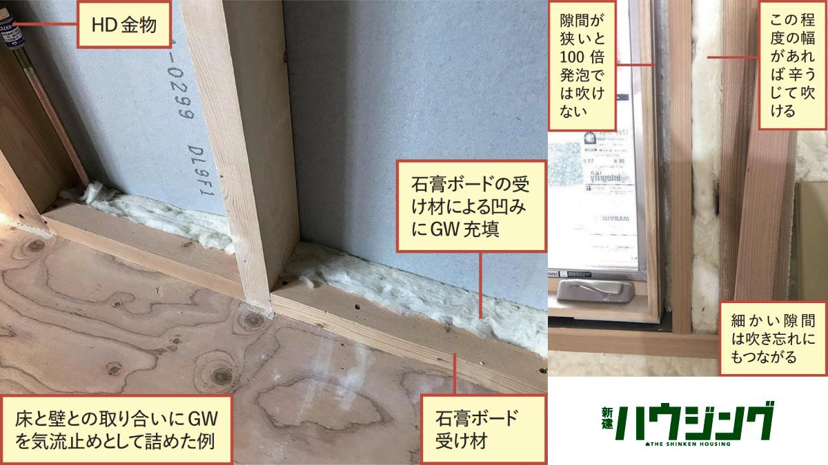 【断熱気密の勘どころ】屋根断熱が多層化する際の選択肢