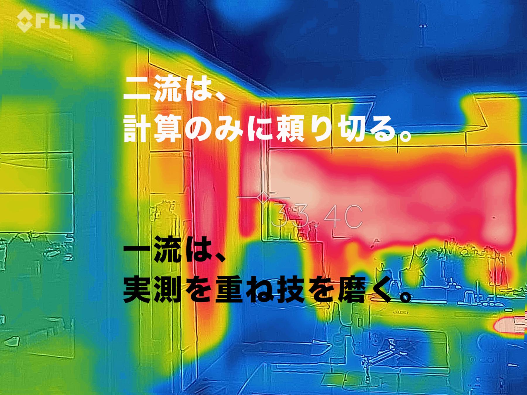 サーモグラフィでわかった、窓まわりの表面温度のリアルとは?
