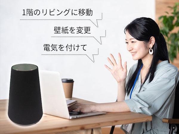 メガソフト、建築デザインソフトに音声操作機能