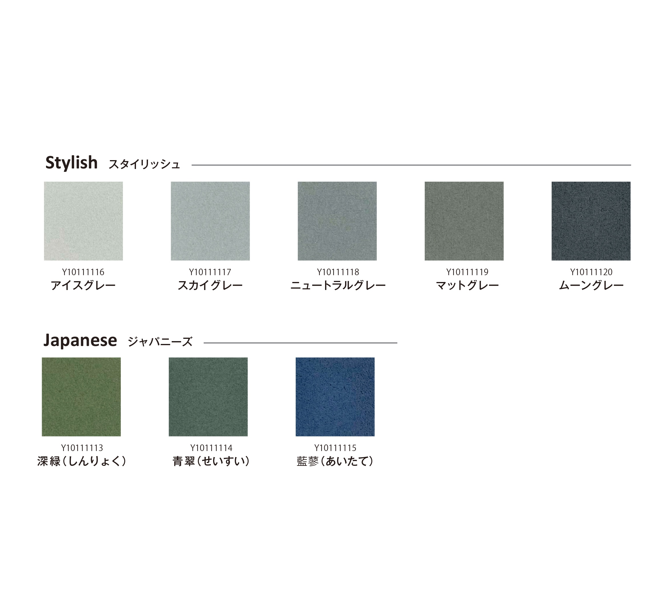 外装用塗材「ディバネート」に8色追加、全30色に