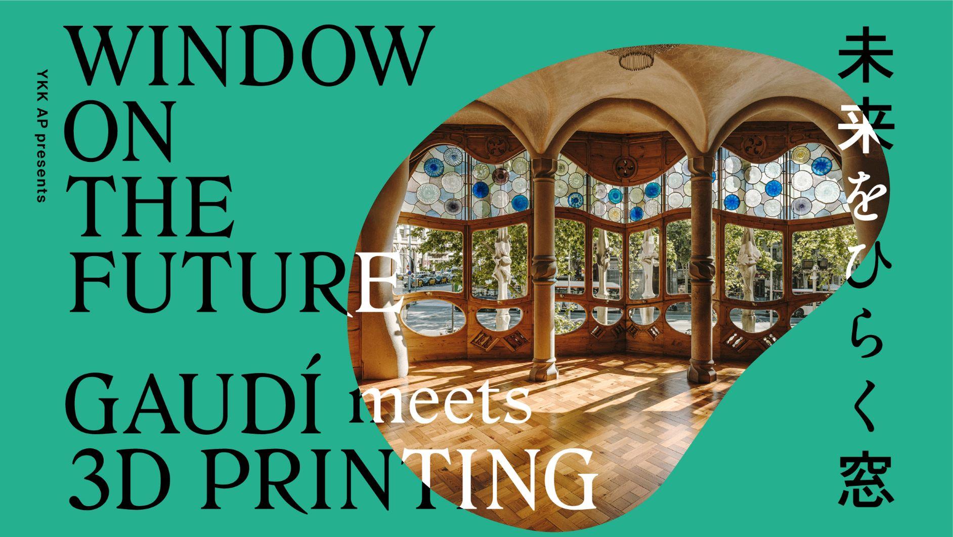 ガウディの窓から着想 クリエイターらと「未来をひらく窓」