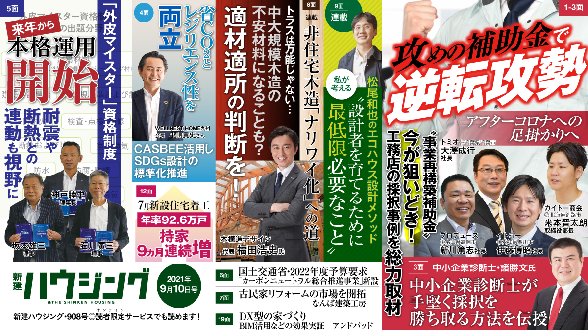 最新9月10日号発行!【副編集長の見どころ解説】